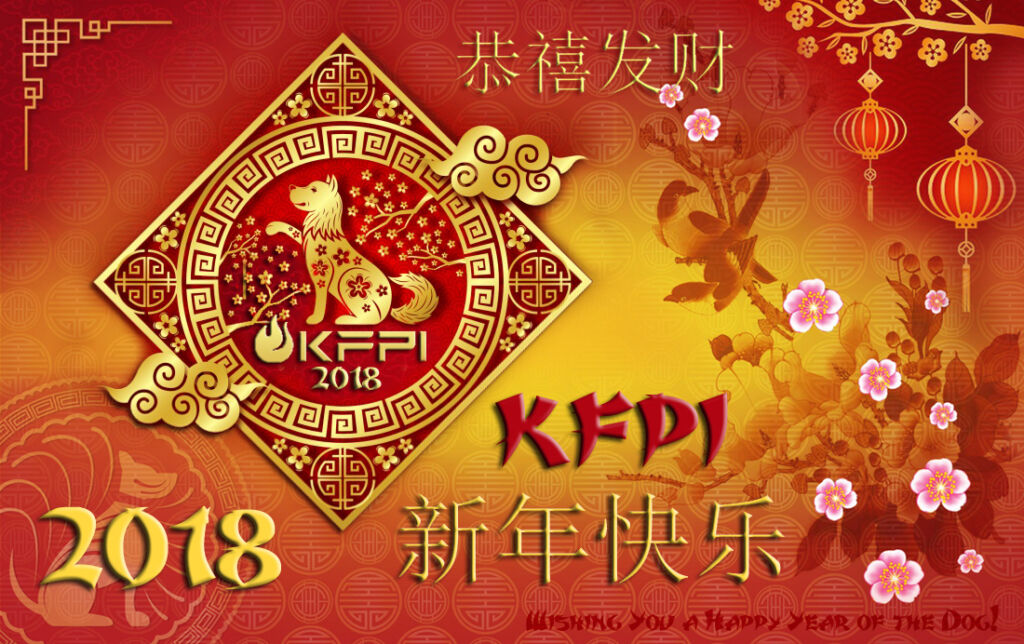 Happy Year of the Dog from KFPI!